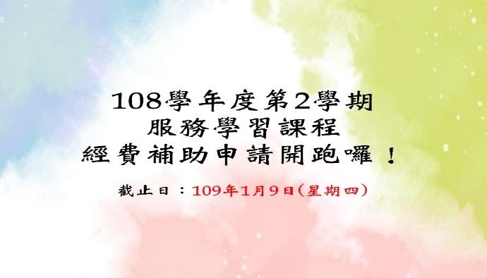 108-2服務學習課程經費補助受理申請