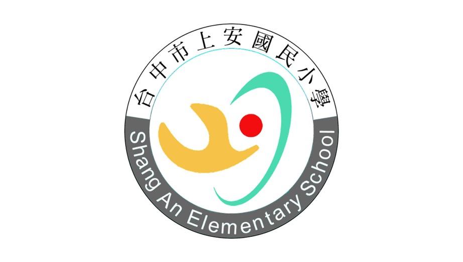 臺中市西屯區上安國民小學