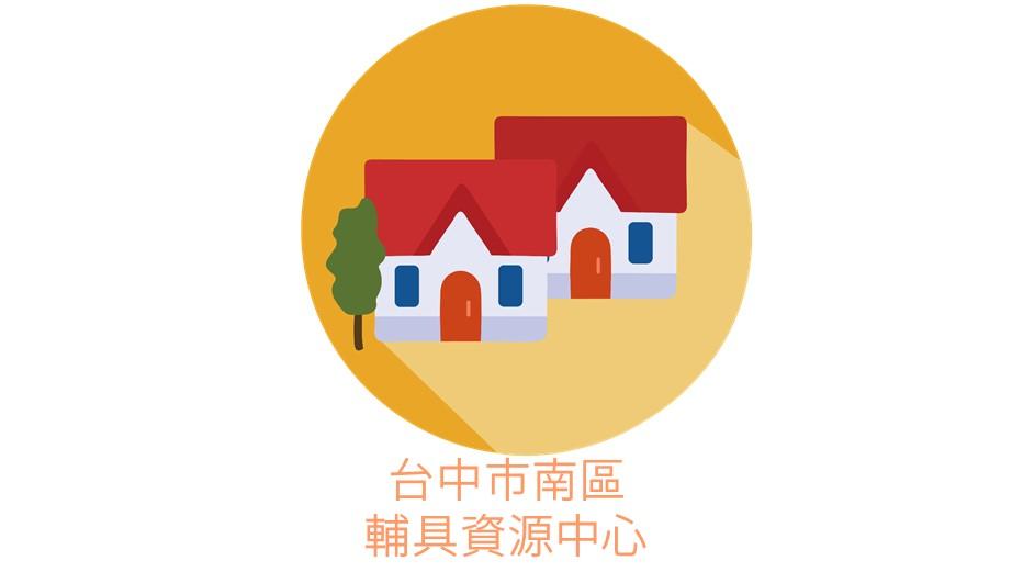 台中市南區輔具資源中心