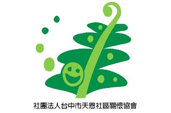 社團法人台中市天恩社區關懷協會