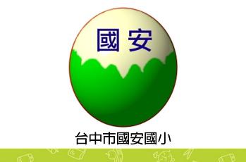 台中市西屯區國安國民小學