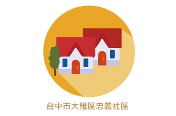 台中市大雅區忠義社區