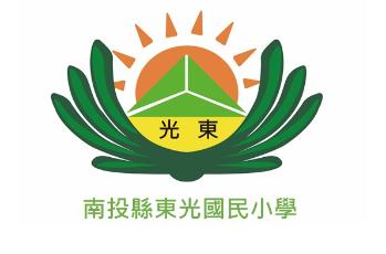 南投縣東光國民小學