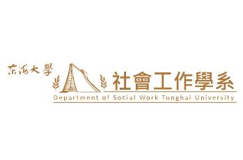東海大學社會工作學系