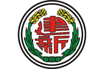 彰化縣芳苑鄉建新國小