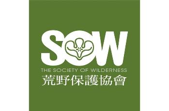荒野保護協會台中分會