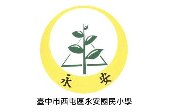 台中市西屯區永安國民小學