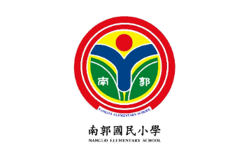 彰化縣彰化市南郭國民小學