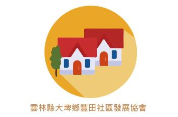 雲林縣豐田社區發展協會