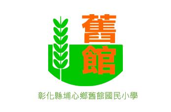 彰化縣埔心鄉舊館國民小學