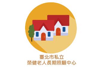 臺北市私立榮健老人長期照顧中心