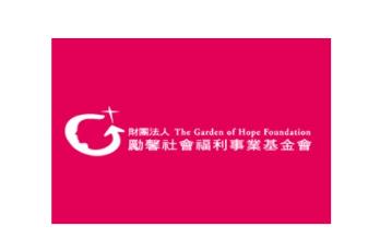 勵馨社會福利事業基金會