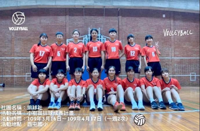 帶動中小學-排球社-小樹苗排球成長計劃