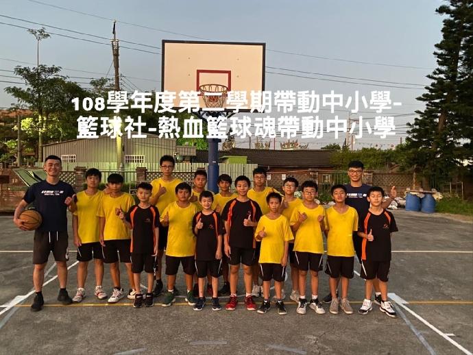 帶動中小學-籃球社-熱血籃球魂少年籃球
