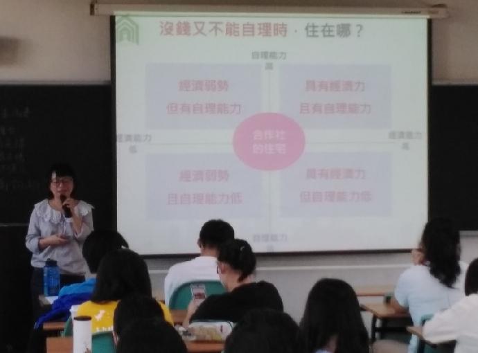 課程:合作社與民主式經濟【居住正義 住宅公用合作社】