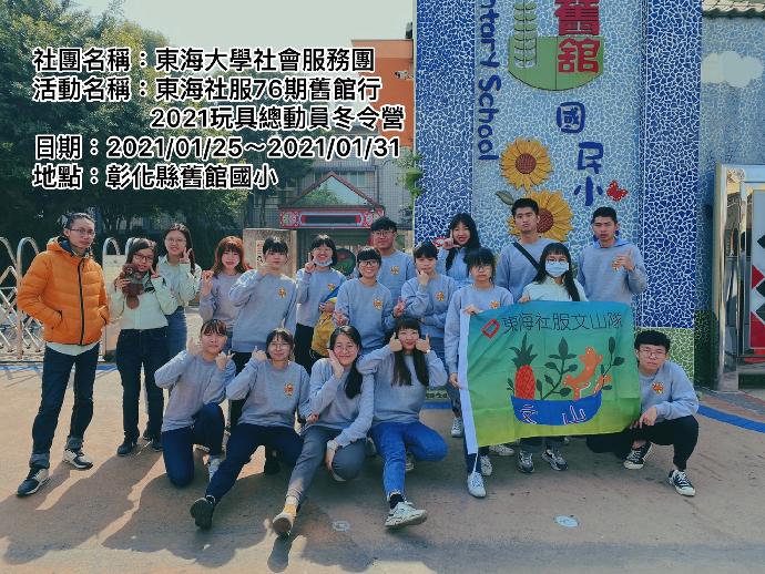 寒假服務隊-社會服務團-2021玩具總動員冬令營