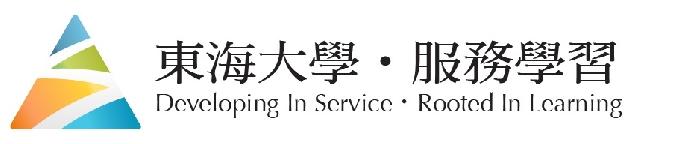 服務學習組