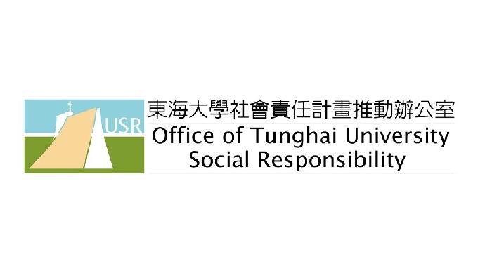 東海大學社會責任推動辦公室